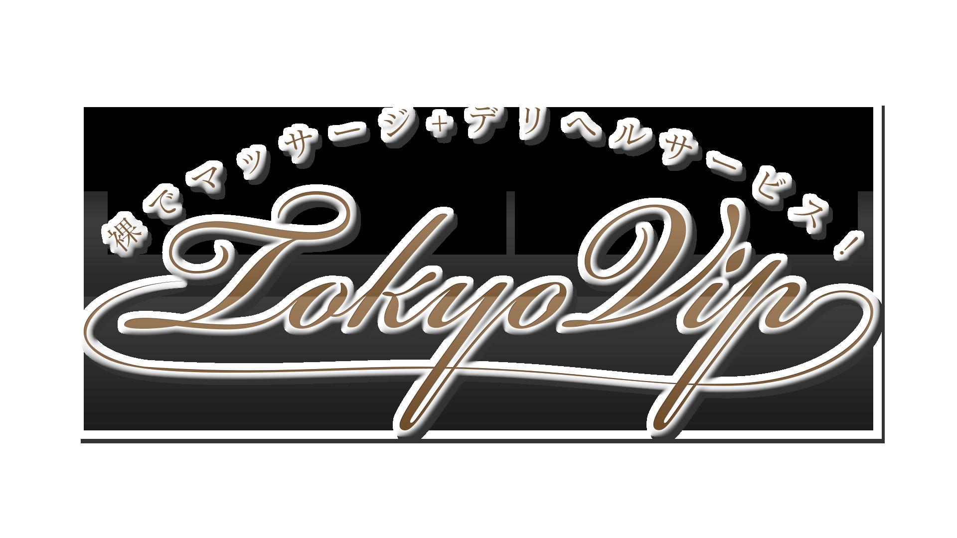 裸でマッサージ+デリヘルサービス!TOKYO VIP  ロゴ